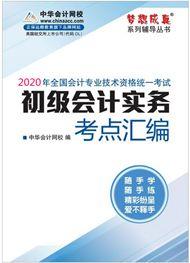 2020初級會計實務-2020年初級會計職稱《初級會計實務考点汇编》电子书(预售)