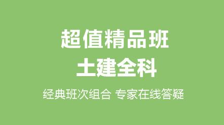 土建全科2020-土建全科[超值精品班]2020