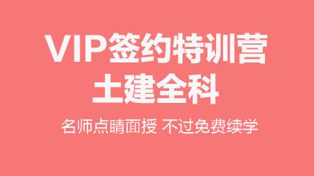 土建全科2020-土建全科[VIP签约特训营]2020