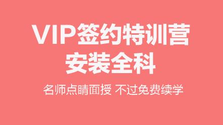 安装全科2020-安装全科[VIP签约特训营]2020