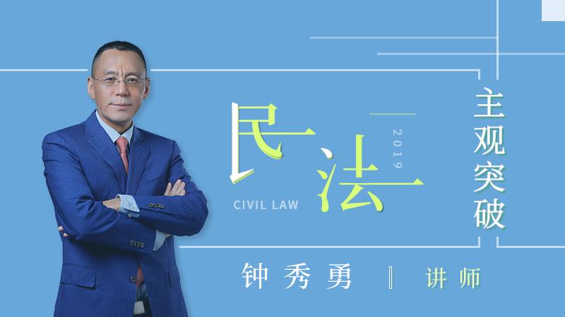 2019年鐘秀勇民法主觀突破