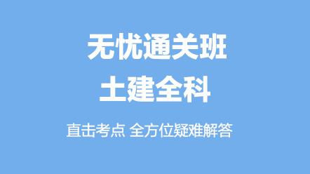 土建全科2020-土建全科[無憂通關班]2020