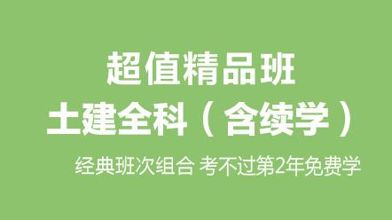 土建全科2020-土建全科[超值精品班](含续学保障)2020