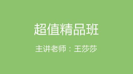 城鄉規劃原理2020-城鄉規劃原理[超值精品班]2020