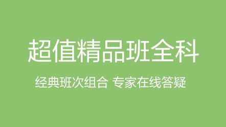 城乡规划师全科2020-城乡规划师全科[超值精品班]2020