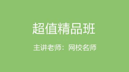 城鄉規劃實務2020-城鄉規劃實務[超值精品班]2020