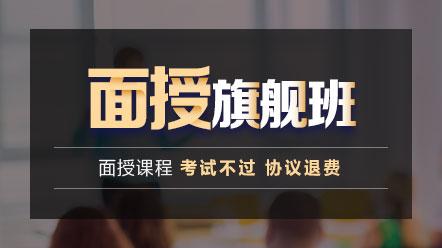 口腔執業醫師面授2020(北京)-旗艦班