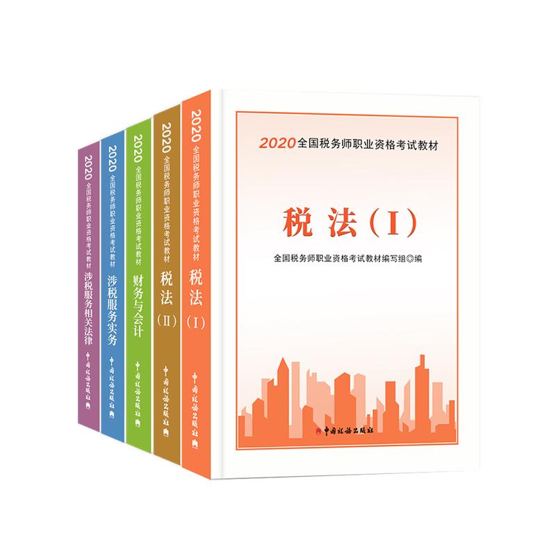 2020年稅務師考試五科官方教材(預售)