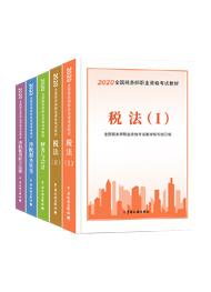 聯報課程2020-2020年稅務師考試五科官方教材