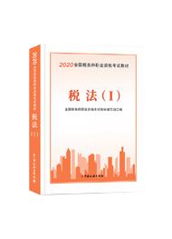 税法(一)2020-2020年税务师《税法一》官方教材