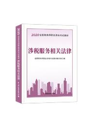 涉稅服務相關法律2020-2020年稅務師《涉稅服務相關法律》官方教材