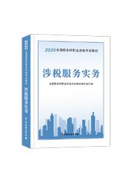 涉税服务实务2020-2020年税务师《涉税服务实务》官方教材