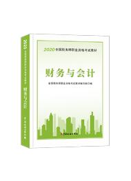 財務與會計2020-2020年稅務師《財務與會計》官方教材