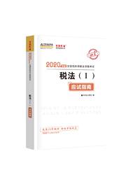 """2020年税务师""""梦想成真""""系列辅导书《税法一应试指南》(预售)"""