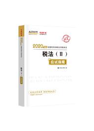 """2020年税务师""""梦想成真""""系列辅导书《税法二应试指南》(预售)"""