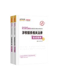 """2020年税务师""""梦想成真""""系列辅导书《涉税服务相关法律应试指南》(预售)"""