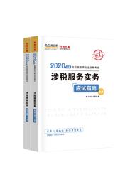"""2020年税务师""""梦想成真""""系列辅导书《涉税服务实务应试指南》(预售)"""