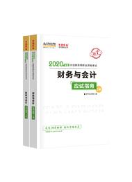 """2020年税务师""""梦想成真""""系列辅导书《财务与会计应试指南》(预售)"""