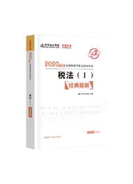 """2020年税务师""""梦想成真""""系列辅导书《税法一经典题解》(预售)"""