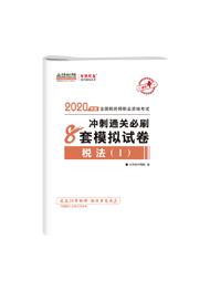 税法(一)2020-2020年税务师《税法一》冲刺通关必刷8套模拟试卷