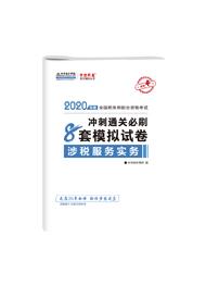 涉税服务实务2020-2020年税务师《涉税服务实务》冲刺通关必刷8套模拟试卷