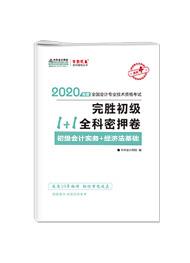 2020兩科聯報-2020年初級會計職稱完勝初級1+1全科密押卷(預售)