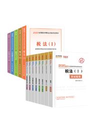 联报课程2020-2020年税务师考试五科应试指南+官方教材