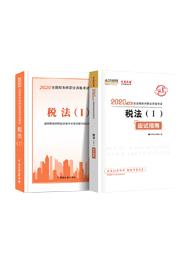 税法(一)2020-2020年税务师考试《税法一》应试指南+官方教材