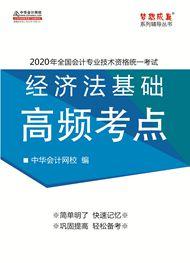 2020經濟法基礎-2020年初級會計職稱《經濟法基礎》高頻考點電子書