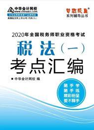 稅法(一)2020-2020年稅務師《稅法一》考點匯編電子書