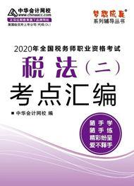 税法(二)2020-2020年税务师《税法二》考点汇编电子书
