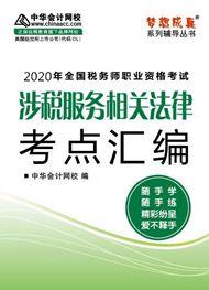 涉稅服務相關法律2020-2020年稅務師《涉稅服務相關法律》考點匯編電子書