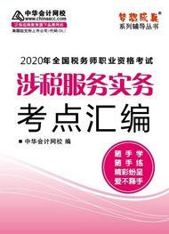 涉稅服務實務2020-2020年稅務師《涉稅服務實務》考點匯編電子書