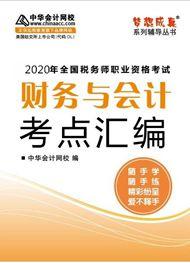 財務與會計2020-2020年稅務師《財務與會計》考點匯編電子書