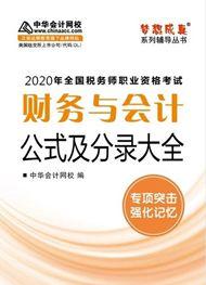 财务与会计2020-2020年税务师《财务与会计》公式及分录大全电子书