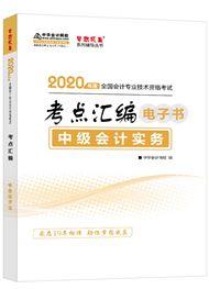 中級會計實務2020-2020年中級會計職稱《中級會計實務》考點匯編電子書