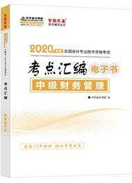 財務管理2020-2020年中級會計職稱《財務管理》考點匯編電子書
