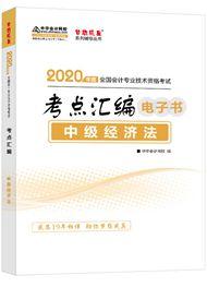 經濟法(中級)2020-2020年中級會計職稱《經濟法》考點匯編電子書