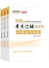 中級聯報課程2020-2020年中級三科考點匯編電子書
