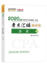 会计2020-2020年注册会计师《会计》考点汇编电子书