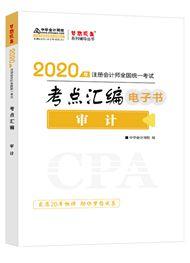 审计2020-2020年注册会计师《审计考点汇编》电子书
