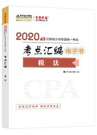 税法2020-2020年注册会计师《税法》考点汇编电子书