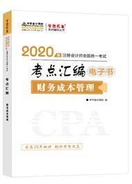 财务成本管理2020-2020年注册会计师《财务成本管理》考点汇编电子书