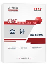 会计2020-2020年注册会计师《会计》高频考点电子书