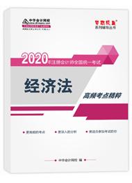 经济法2020-2020年注册会计师《经济法》高频考点电子书