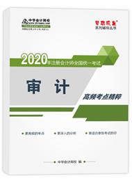 审计2020-2020年注册会计师《审计》高频考点电子书