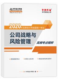 公司战略与风险管理2020-2020年注册会计师《公司战略与风险管理》高频考点电子书
