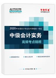 中級會計實務2020-2020年中級會計職稱《中級會計實務》高頻考點電子書