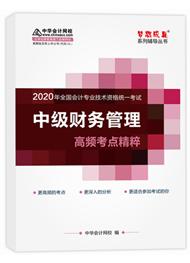 財務管理2020-2020年中級會計職稱《財務管理》高頻考點電子書