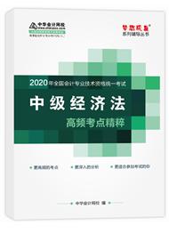 經濟法(中級)2020-2020年中級會計職稱《經濟法》高頻考點電子書